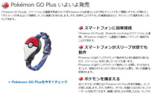 Amazonのpokemon go plus特集ページ